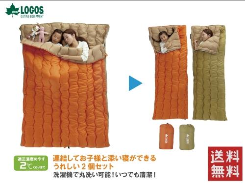 【送料無料】LOGOS/ロゴス 2in1・Wサイズ丸洗い寝袋・2 【72600680】スリーピングバッグ 封筒型 シュラフ【キャンプ アウトドア 2人用 ダブルサイズ 子供と添い寝 洗濯可能】【あす楽】