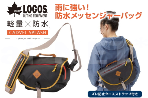 【送料無料】LOGOS/ロゴス CADVEL SPLASH メッセンジャー【88200055】ショルダーバッグ【防水バッグ ターポリン 止水チャック】