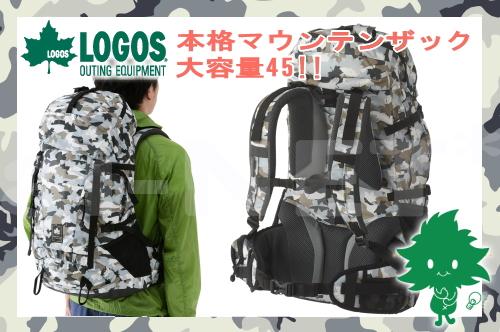 【送料無料】LOGOS/ロゴス CADVEL-Design45(カモフラ)45L カモフラージュ柄【88250156】大型 リュックサック バックパック 大容量【トレッキング 登山 遠足 キャンプ】