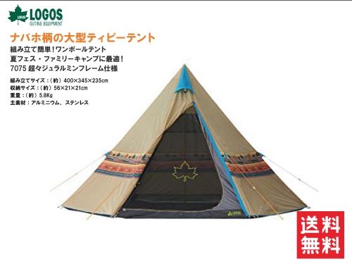 【送料無料】LOGOS/ロゴス Tepee ナバホ400【71806500】【モノポール型テント】【設営簡単 ファミリーキャンプ】【ティピーテント 三角テント ワンポールテント 】【2人用 3人用】【あす楽】