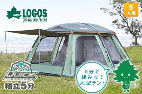 【送料無料】LOGOS/ロゴス Q-インセクト2ルーム-AE【71458004】【ドーム型テント】【簡単設営 ファミリーキャンプ】【5分で設営 ワンタッチテント リビングルーム 一体型 大型テント】【5人用】