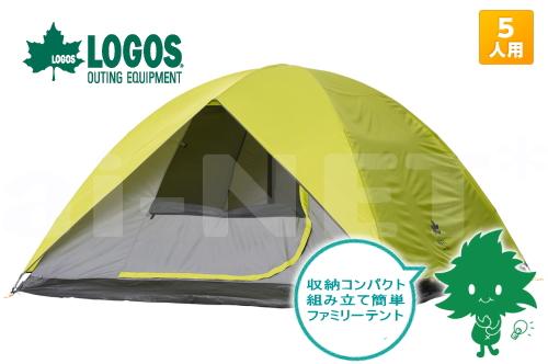 【送料無料】LOGOS/ロゴス ROSY/ロジー i-Link サンドーム XL【71805020】【ドーム型テント】【設営簡単 撤収簡単 ファミリーキャンプ】【スタンダード 大型テント】【5人用】