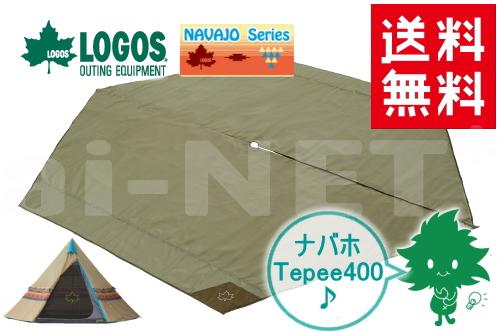 【送料無料】LOGOS/ロゴス Tepeeマット400【71809601】【グランドマット テントインナーーマット テントインナーシート 断熱 地熱遮断】