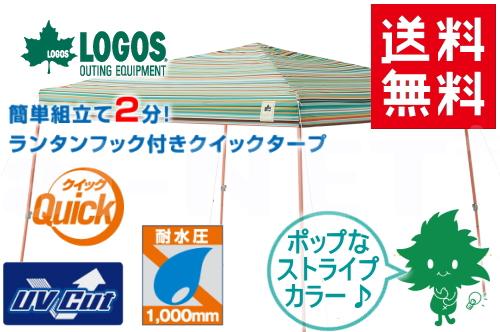 【送料無料】LOGOS/ロゴス ストライプ Qセットタープ 270(ブルー)【71661015】タープテント【ワンタッチタープ ワンタッチテント 簡単設営 簡単撤収 雨よけ 日よけ】【キャンプ用品 アウトドア バーベキュー 海水浴】