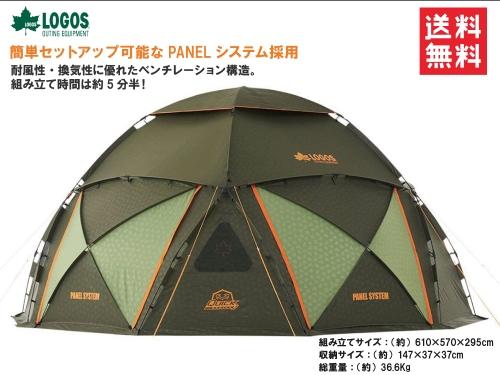 【送料無料】LOGOS/ロゴス スペースベース デカゴンコスモス-AG【71459007】【ドーム型テント 特大テント 大型テント シェルター 大型リビング】ワンタッチテント 簡単設営