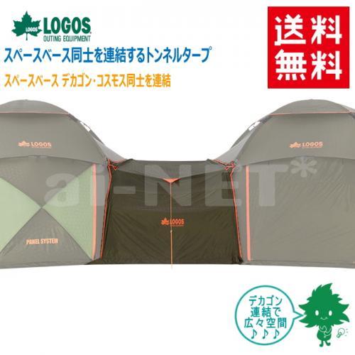 【送料無料】LOGOS/ロゴス デカゴン トンネルタープ【71459304】【ヘキサ・ウイング型タープ ヘキサ・ウイング型タープ】 簡単設営 キャンプ タープ テント