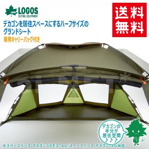 送料無料 LOGOS/ロゴス デカゴン ハーフグランドシート 71459301 グランドシート テントアウターマット テントアウターシート 完全防水