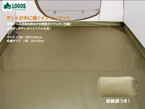 【送料無料】LOGOS/ロゴス テントぴったり防水マット・XL 260×260 71809605 【グランドマット テントインナーーマット テントインナーシート 断熱 地熱遮断】【あす楽】 キャッシュレス5%還元
