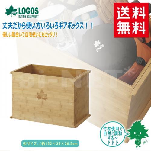 【送料無料】LOGOS/ロゴス Bamboo BOX/バンブーボックス【73200038】ウッドボックス 棚 ファニチャー バーベキュー用品【キャンプ アウトドア フィッシング 道具入れ】