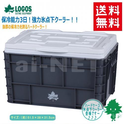 【送料無料】LOGOS/ロゴス サーモテクト 氷点下クーラー30 【81670120】 クーラーボックス 長時間保冷 冷凍 最強【調理器具・バーべキュー用品】