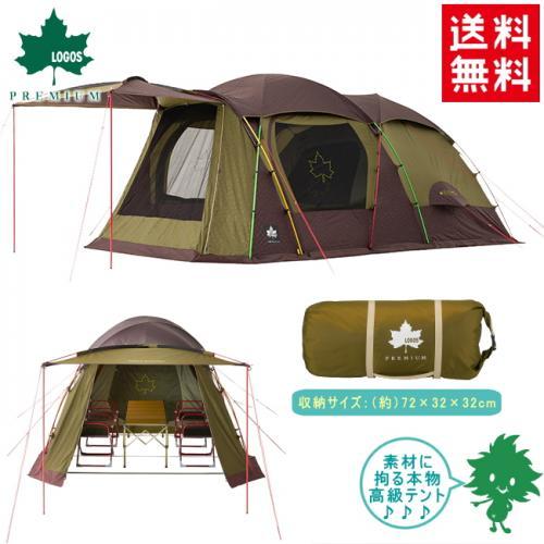 【送料無料】LOGOS/ロゴス プレミアム PANELグレートドゥーブル XL-AF【71805515】5人用 テント【ドーム型テント】【設営簡単 ファミリーキャンプ】【大型テント】【あす楽】