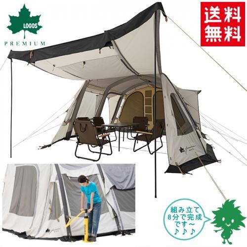 エアテント 送料無料 LOGOS/ロゴス グランベーシック エアマジック リビングハウス WXL-AI 71805532 6人用 ドーム型テント エアーテント 設営簡単 ファミリーキャンプ おしゃれテント 大型テント