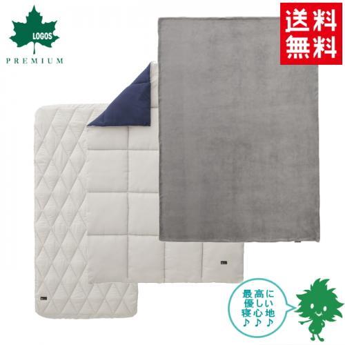 【送料無料】LOGOS/ロゴス グランベーシック Bed Style 専用FUTON3点セット・0 72601001 スリーピングバッグ 封筒型 布団 洗濯可能 グランピング アウトドア キャンプ あす楽対応 キャッシュレス5%還元