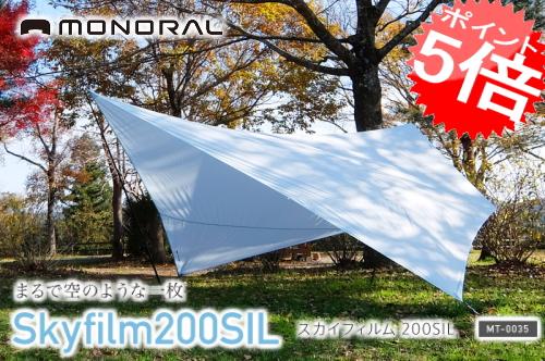 monoral/モノラル タープ スカイフィルム200SIL 【MT-0033】ヘキサタープ【本格志向 ブルータープ 軽量コンパクト】