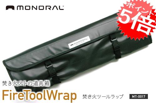 monoral/モノラル 焚き火ツールラップ MT-00171