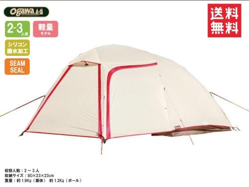 【送料無料】ステイシーネスト ドーム型テント 【2617】コンパクトテント 軽量テント テント2人用 3人用【小川キャンパル キャンパルジャパン 小川テント OGAWA CAMPAL】【あす楽】