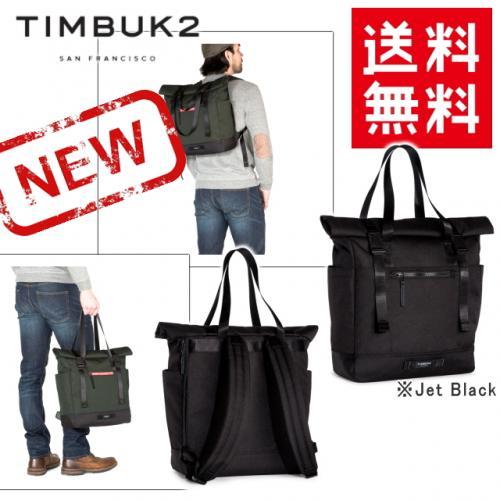 【セール特価】【送料無料】TIMBUK2/ティンバック2 Forge Tote フォージトート 2WAYバッグ ブラック【50736114】メンズ レディース【トートバッグ リュックサック バックパック】 キャッシュレス5%還元