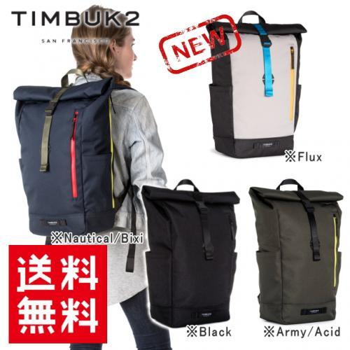 【送料無料】TIMBUK2/ティンバック2 Tuck Pack タックパック ロールトップバックパック【ロールトップ カバン メッセンジャーバッグ メンズ レディース ユニセックス リュックサック バックパック】