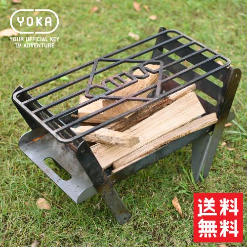 日本製 YOKA/ヨカ 焚き火台 COOKING FIRE PIT+グリルセット ファイヤーグリル たき火スタンド 焚火 BBQ キャンプ 焚火台 焚火スタンド クッキングファイヤーピット あす楽対応 キャッシュレス5%還元
