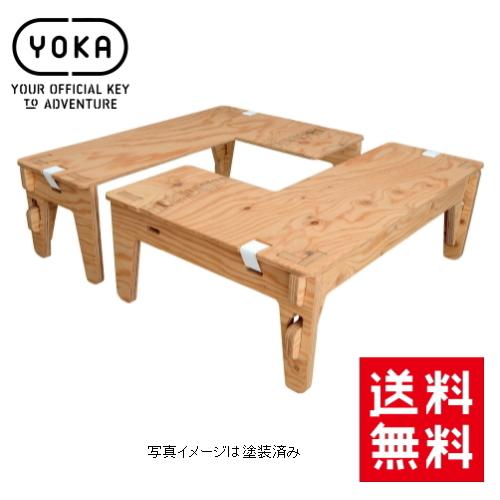 YOKA(ヨカ) L-TABLE 2台セット Lテーブル 無塗装 折りたたみ式 コンパクト 収納 アウトドア キャンプ バーベキュー 日本製