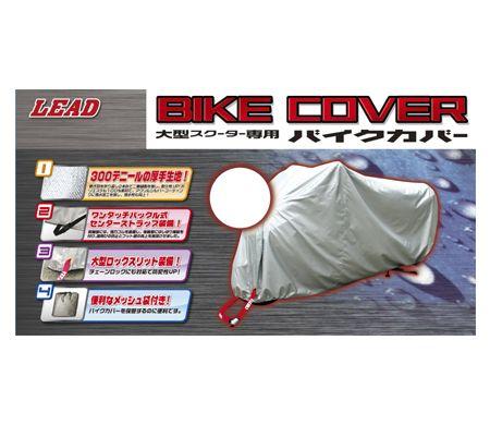 【セール特価】【LEAD】【リード工業】 バイクカバー ボディーカバー BZ-953A GMBサイズ [厚手タイプ][ビッグスクーター][大型スクーター][リアボックス付き対応] キャッシュレス5%還元
