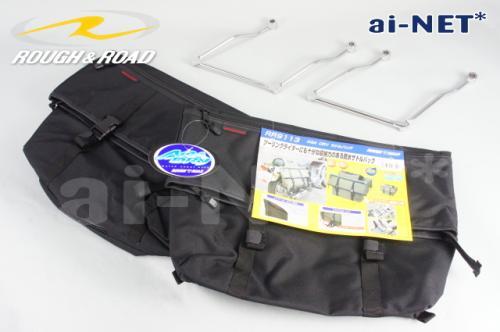 【送料無料】ラフアンドロード RR9113 AQA DRY サドルバッグ & アイネット マルチバッグサポートセット ブラック 6ヶ月保証【サイドバッグ サポート】