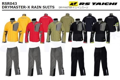 【セール特価】アールエスタイチ RSR043 DRYMASTER-X(ドライマスターX) レインスーツ レインウエア レインパンツ 防水 RS TAICHI RSタイチ