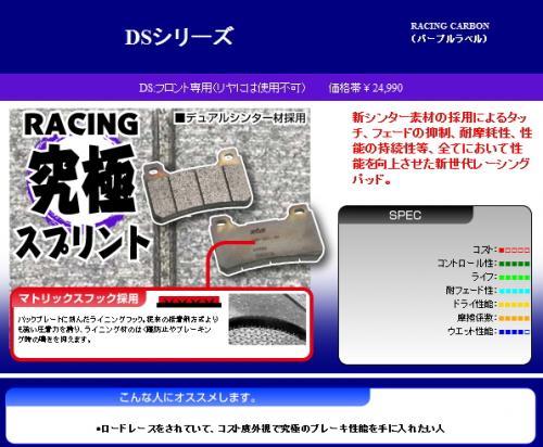 【CB1000R/ABS/ 08-】WF[ダブルディスク フロント]用 SBS ブレーキパッド タイプDS ロードレース専用 [777-0809021]