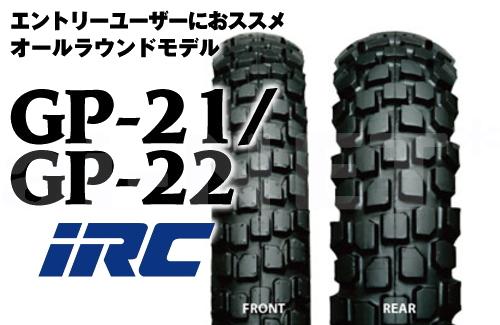 【送料無料】IRC 井上ゴム GP21/GP22 3.00-21 4.60-18 フロントタイヤ リアタイヤ 前後セット【あす楽】