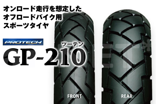 【送料無料】IRC[井上ゴム] GP210 3.00-21 4.60-18 フロントタイヤ リアタイヤ 前後セット