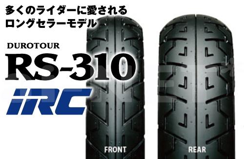 【送料無料】IRC[井上ゴム] RS310 100/90-19 130/90-16 フロントタイヤ リアタイヤ 前後セット 【チューブレスタイヤ】