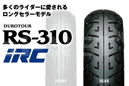 【スーパーセール 開催】【セール特価】IRC[井上ゴム] RS310 [130/90-17] 68H TL リア [302794] バイク タイヤ