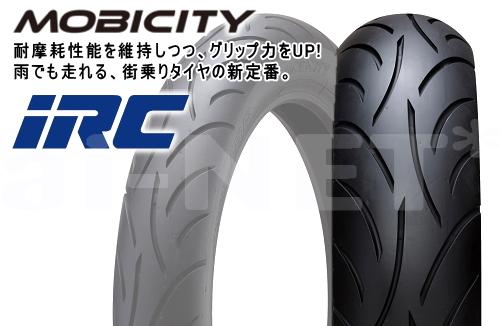 あす楽 街乗りタイヤの新定番 純正採用国内メーカーIRC IRC SCT-001 WEB限定 100 90-14 129895 ホンダ PCX125 MOBICITY あす楽対応 モビシティ PCX150 DIO110 リアタイヤ バイクタイヤ 5%OFF チューブレスタイヤ ディオ110