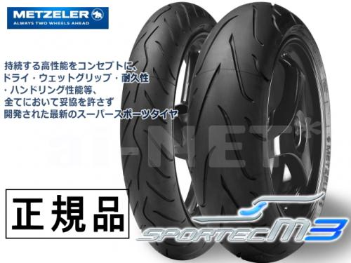 【スーパーセール 開催】【YZF-R6 600/2006~用】 【METZELER[メッツラー]】[SPORTEC スポルテック M3] 120/70ZR17 180/55ZR17 フロント リア 前後セット 国内正規品