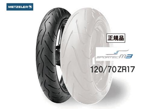 【特価品】【YZF-R1 1000/2002~用】フロントタイヤ 【METZELER[メッツラー]】[SPORTEC スポルテック M3] 120/70ZR17 TL (MC)58W 国内正規品