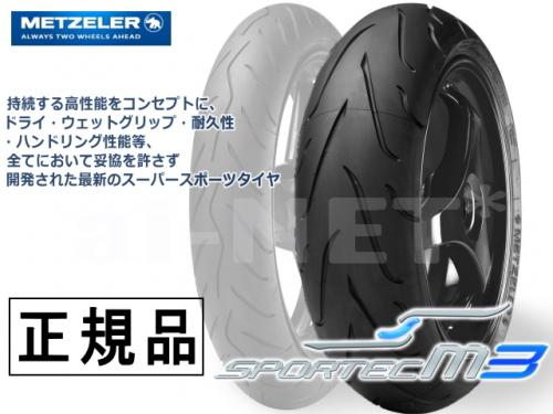 【スーパーセール 開催】【Z750[S]/2004~用】リアタイヤ 【METZELER[メッツラー]】[SPORTEC スポルテック M3] 180/55ZR17 TL (MC)73W 国内正規品