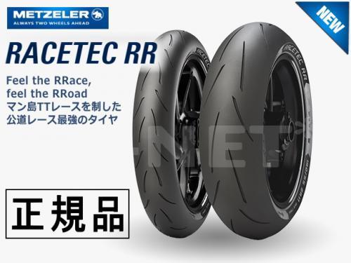 【スーパーセール 開催】【特価品】120/70ZR17 180/60ZR17 国内正規品 METZELER メッツラー レーステック K1/K2 RACETEC RR【 前後タイヤセット】