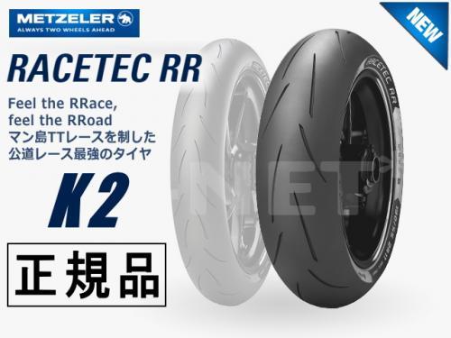 【スーパーセール 開催】【特価品】180/55ZR17 国内正規品 METZELER メッツラー レーステック K2 RACETEC RR【2548600】