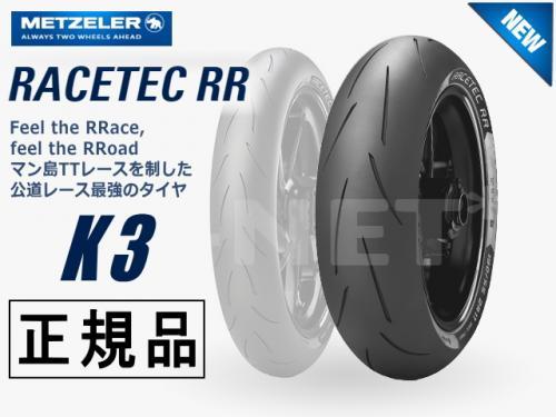 【特価品】180/55ZR17 国内正規品 METZELER メッツラー レーステック K3 RACETEC RR【2525900】