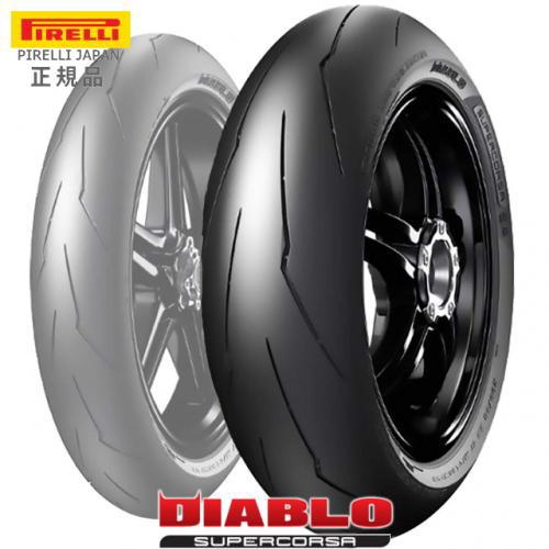 PIRELLI ピレリ オンロード DIABLO SUPERCORSA SP V3 180/60ZR17 M/C (75W) 3310500 ディアブロ スーパーコルサ SP V3 リアタイヤ サーキット向け ラジアルタイヤ ハイグリップ