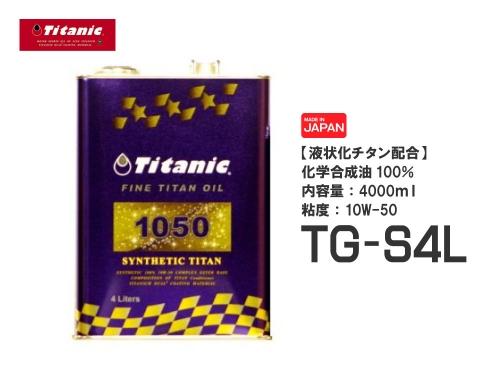 あす楽 化学合成100% チタニックオイル 油膜の保持や熱安定に優れてます エンジンオイル 特価品 10W-50 10W50 日本製 Titanic(チタニック) シンセティックチタンオイル TG-S4L 4l 化学合成油 スーパースポーツ 最高級オイル チタン配合 あす楽対応