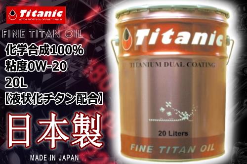 Titanic(チタニック) プレミアムエコチタンオイル 0W-20 TG-PEPL 20l エンジンオイル キャッシュレス5%還元
