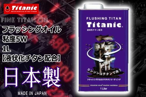 世界の人気ブランド あす楽 在庫一掃 日本製 エンジン内部を根こそぎ綺麗にしてさらにチタンコーティング メカノイズ 対策 フラッシングオイル 特価品 Titanic チタニック チタンコーティング 1l TG-FLS あす楽対応 エンジン洗浄 フラッシングチタン エンジンオイル エンジンクリーニングオイル