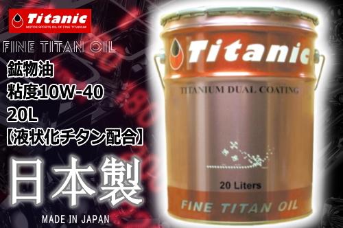 国産 エンジンオイル Titanic(チタニック) クイックコート 40 10W-40 TG-Q40 20l ガソリン、ディーゼル、バイク、船舶【あす楽対応】 キャッシュレス5%還元