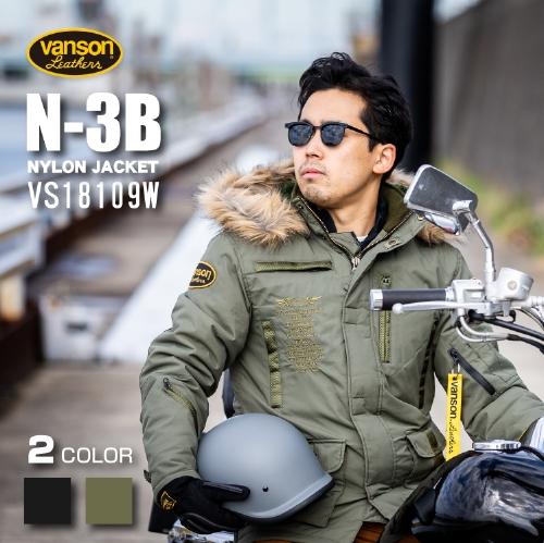 大特価 送料無料 VS18109W VANSON/バンソン NYLON JACKET/ナイロンジャケット カーキ サイズM 防寒・防水・透湿 フード付き あす楽対応