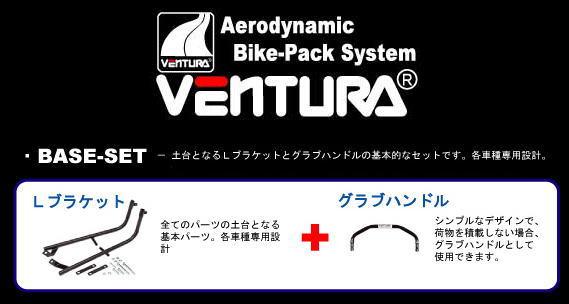 【VENTURA[ベンチュラ]】ZX-6R (ZX 600 G1) 98 キャリア用 ベースセット ブラック BSK056B