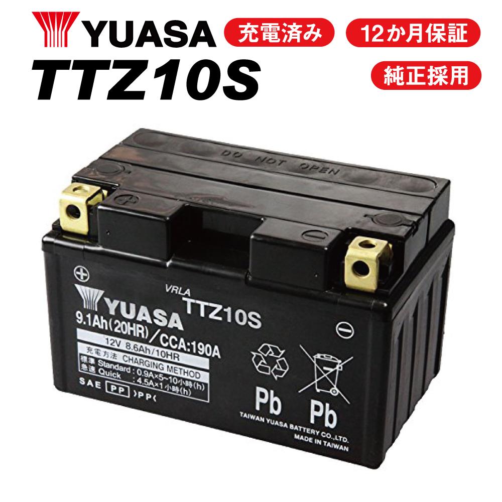 あす楽 液入れ 初期充電済 YTZ10S GTZ10S FTZ10S 送料無料 一部地域を除く 互換 バイクバッテリー 高性能充電器使用 完全充電済み 1年保証付 YUASA 送料無料クーポン 正規品 TTZ10S 密閉型 あす楽対応 再入荷/予約販売! GSユアサ ユアサバッテリー 古川バッテリー