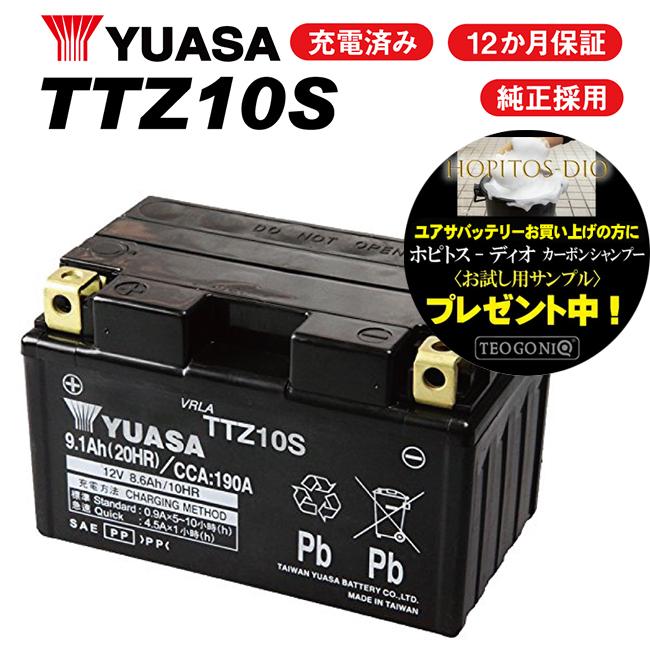 あす楽 充電済み 到着後即使用可能 10S YTZ10S GTZ10S DTZ10S 互換 選択 バッテリー ユアサ ユアサバッテリー 液入れ充電済み 正規品 ブランド品 TTZ10S 着後レビューで次回送料無料クーポン あす楽対応 1年保証付 古河ユアサバッテリー YUASA