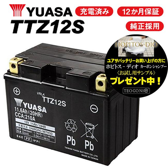 液入れ 初期充電済 YTZ12S FTZ12S 互換 直送商品 バイクバッテリー FORZA フォルツァ X ユアサバッテリー バッテリー 着後レビューで次回送料無料クーポン YUASA 1年保証付 TTZ12S あす楽 ショッピング BA-MF08用