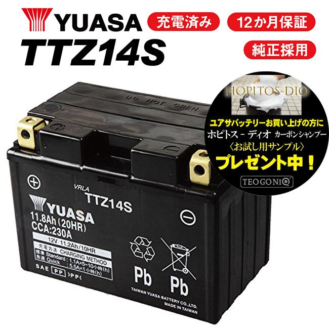 液入れ 初期充電済 YTZ14S 激安格安割引情報満載 FTZ14S 互換 新入荷 流行 バイクバッテリー CB1300SUPER FOUR スーパーフォア バッテリー 着後レビューで次回送料無料クーポン 1年保証付 あす楽 YUASA TTZ14S SC54用 ユアサバッテリー 14S